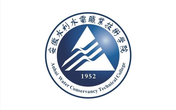 安徽水利水电职业技术学院院徽设计