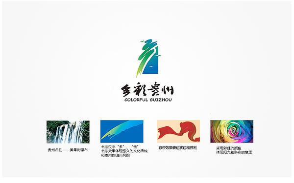 多彩贵州标志设计