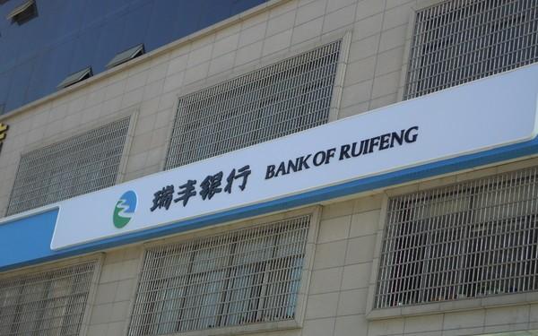 瑞丰银行室内外标识标牌制作安装项目