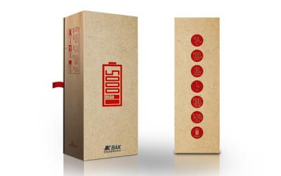 电源包装设计