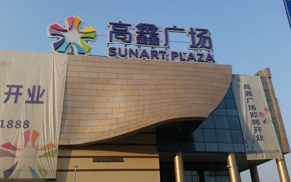 高鑫广场环境导视制作安装项目