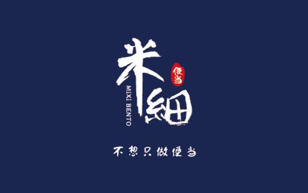 米细便当020外卖品牌Logo设计VIS与包装设计