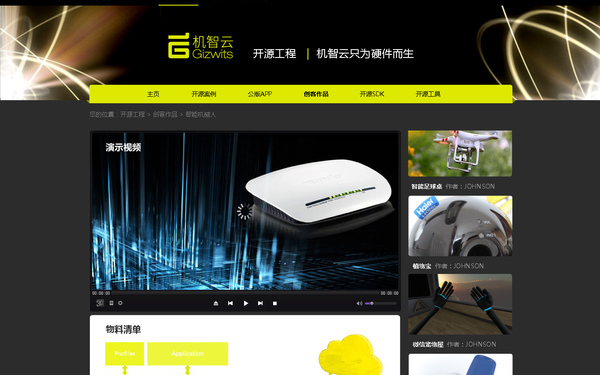 机智云开源网页设计