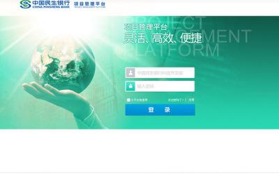 中国民生银行(内部项目管理平台...