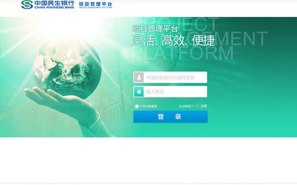 中国民生银行(内部项目管理平台)