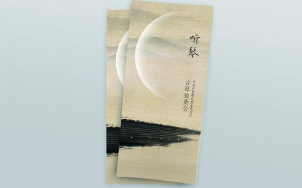 《听琴》风琴式折页设计