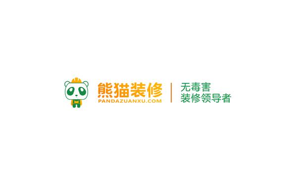 深圳前海熊猫装修网络科技有限公司品牌创意服务全案