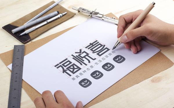 福悦喜_品牌标志全新升级设计案例