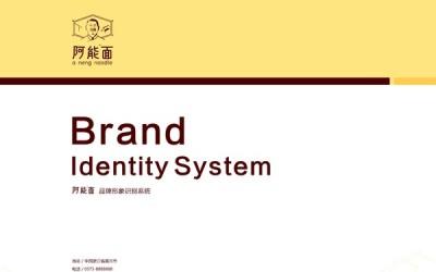 浙江阿能餐饮管理有限公司---全品牌V...