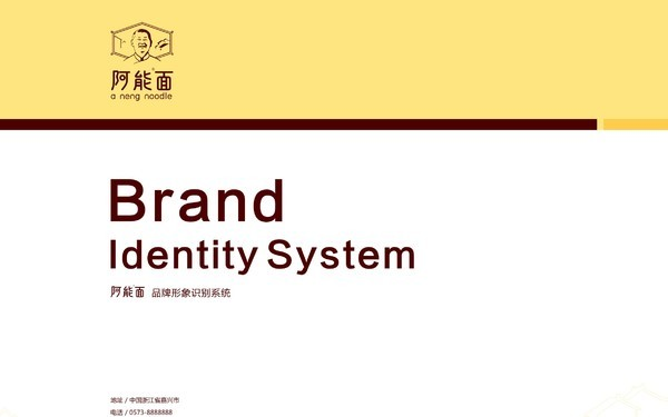浙江阿能餐饮管理有限公司---全品牌VIS创意