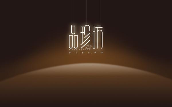 品珍坊茶言酒生活馆LOGO设计