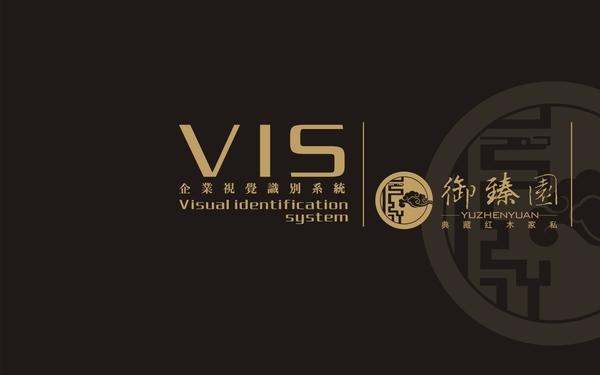 企业形象VI手册设计