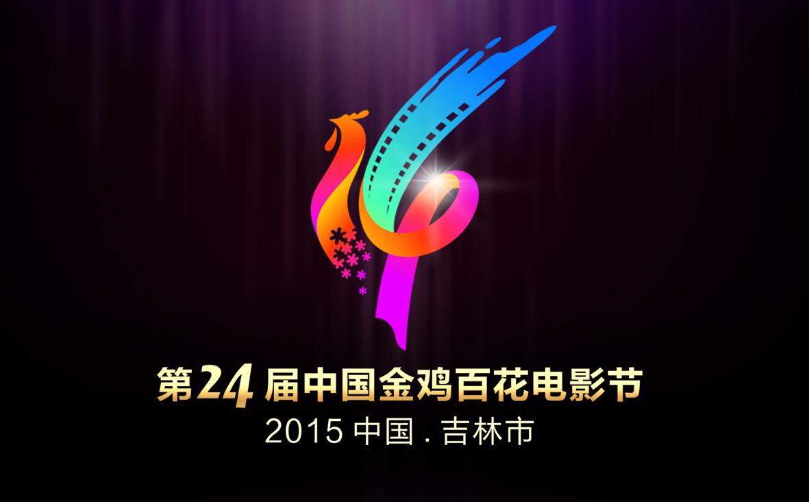 第24届金鸡百花电影节LOGO设计图3