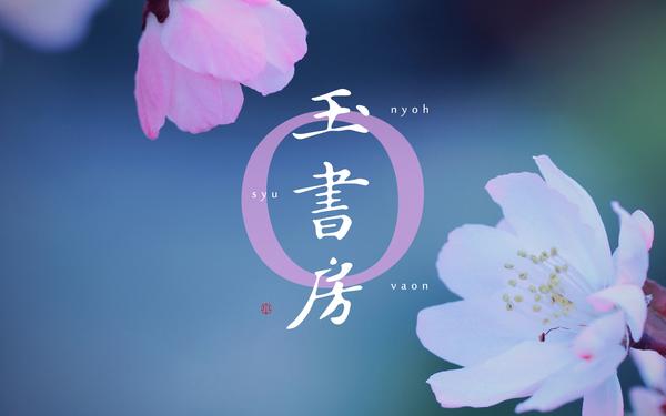 玉書房玉书房logo设计