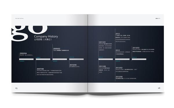 简约时尚传媒公司画册版式设计