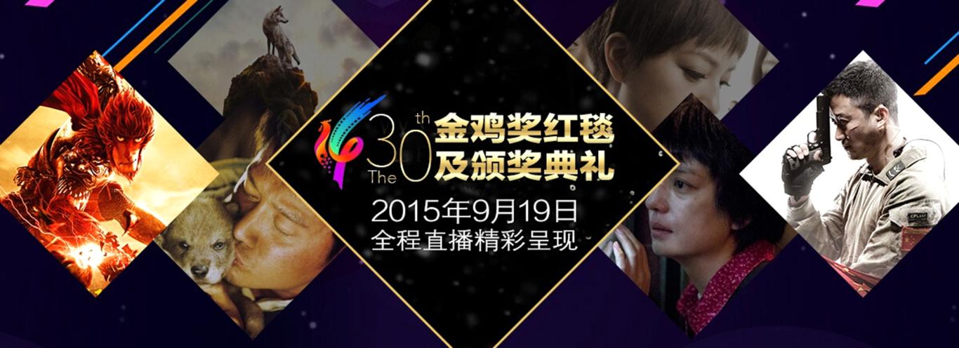 第24届金鸡百花电影节LOGO设计图6