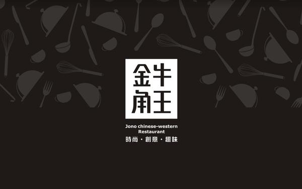金牛角王_品牌形象设计
