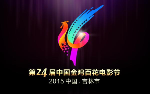第24届金鸡百花电影节LOGO设计