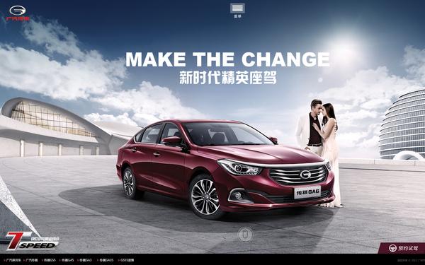 广汽传祺GA6产品网站