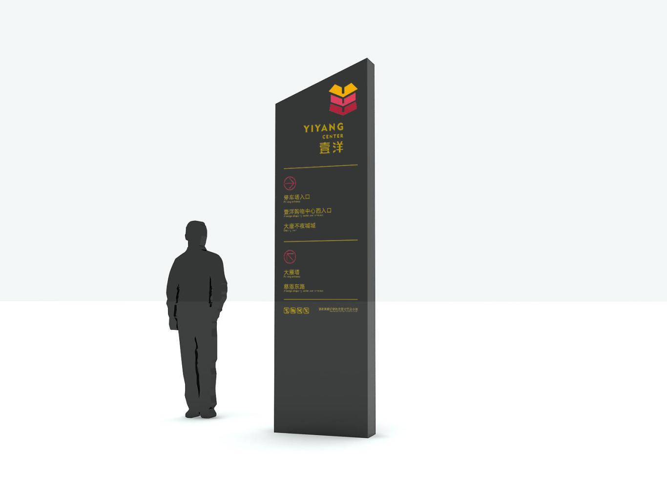 壹洋购物中心导视设计图4