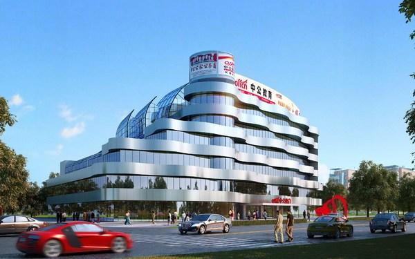中公教育東北片區總部基地外觀改造設計、室內設計、機電配合設計