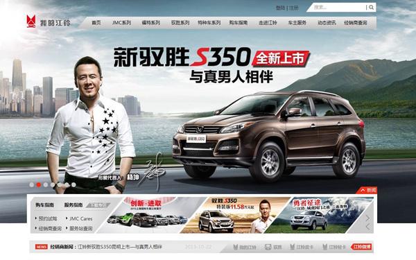 江铃汽车销售服务官网