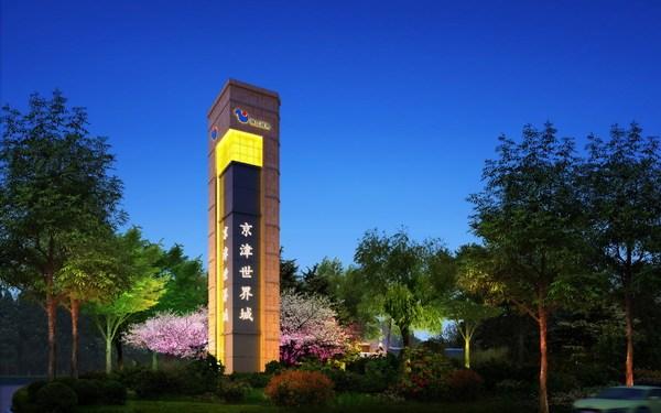 京津世界城精神堡垒及环境设计