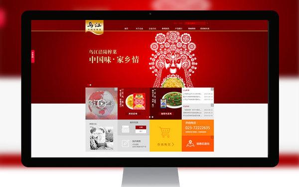 乌江涪陵榨菜官网设计
