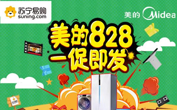 美的苏宁易购平台超级品牌日活动信息与海报主视觉设计