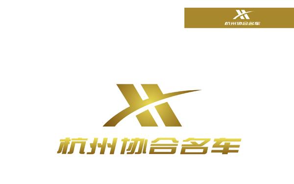 杭州协合名车VI