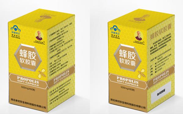 蜂胶软胶囊包装盒设计
