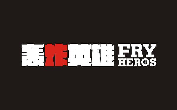 轟炸英雄餐飲加盟項目品牌設計