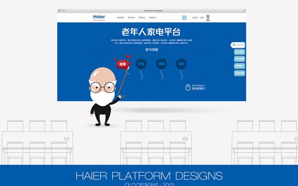 Haier_老年人家电平台_H5网站设计