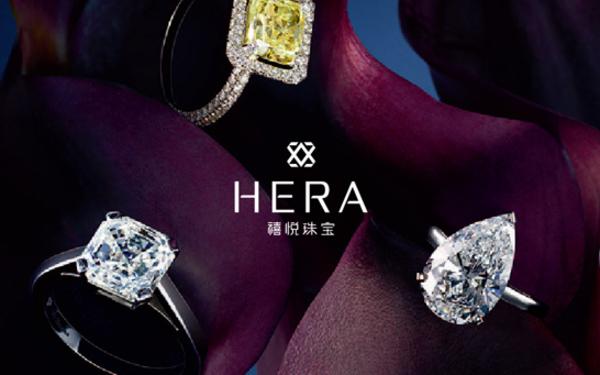 HERA禧悅珠宝