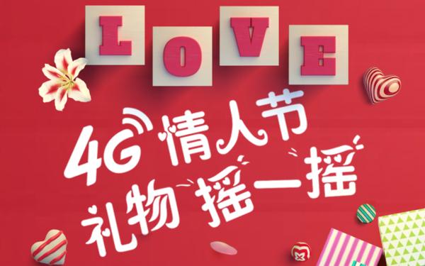 中国移动情人节摇一摇