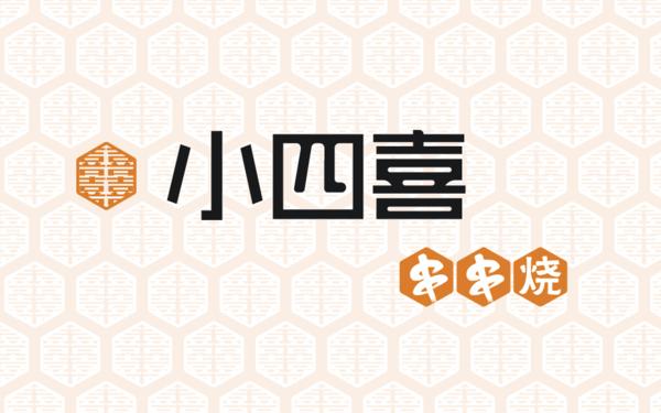 中式餐厅LOGO设计-小四喜