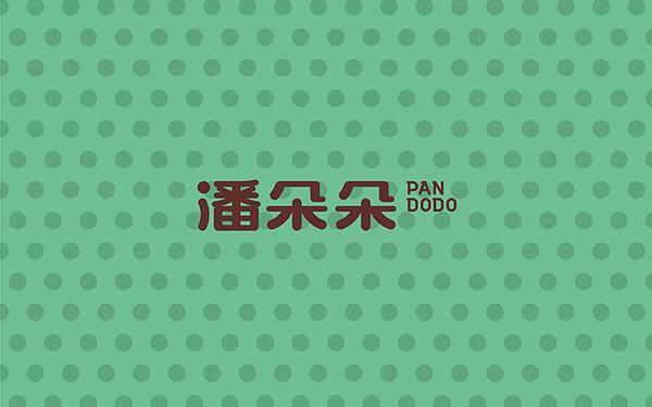 PANDODO 潘朵朵 品牌设计