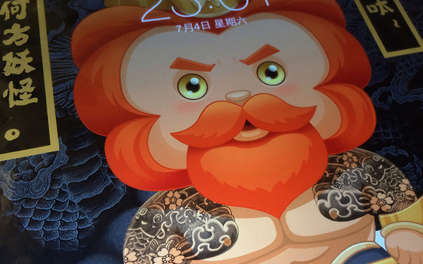 北京漫步水族吉祥物设计