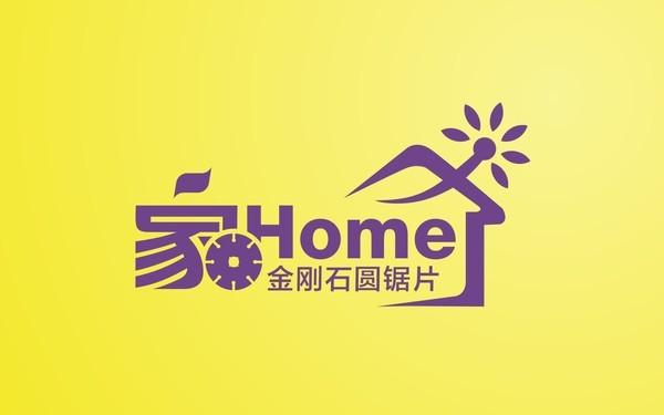 家home系列金刚石工具产品LOGO字体包装设计