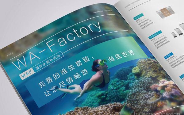 漫步水族产品手册设计