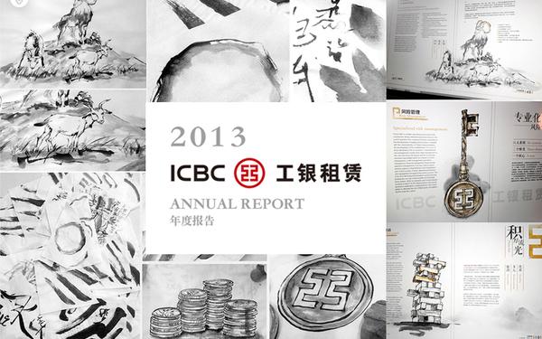 2013工银租赁年报设计