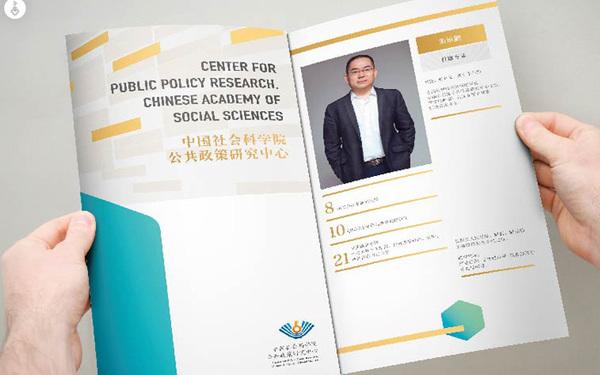 中国社会科学院经济研究所公共政策研究中心形象设计