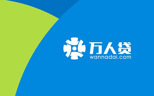 万人贷 P2P信用借贷平台logo设计