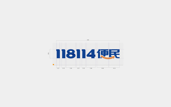 118114便民logo/vi设计