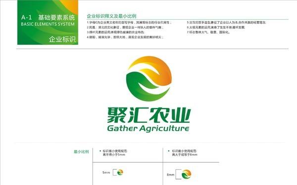 湖北汇聚农业LOGO VIS设计
