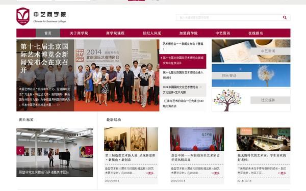中藝商學院整體網站網頁設計