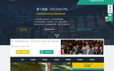 诺加国际留学专题网页设计