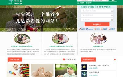 宝宝派教育交互网页设计