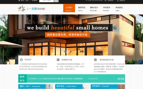 宅吉修房屋維修整體網站網頁設計