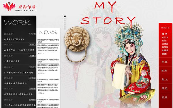 碩陽傳媒文化網頁首頁設計